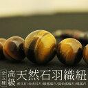 【天然石】紳士羽織紐(虎目石・赤虎目石・瑪瑙・緑瑪瑙・橙瑪瑙)最大17mm玉使用 パワーストーンとしても人気な天然石を19個使用したオシャレなアイテム