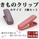 【きものクリップミニサイズ紫・珊瑚色の2個セット】着付けの強い味方!三分紐留め、、紐留めなど用途は様々! 着物 KIMONO 便利 着付け小物