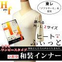 【京都】ヒート+ふぃっと(ワンピース)舞妓さんの声から生まれた和装インナー 寒さ対策の必需品 肌着 下着 和装 着物 着付け