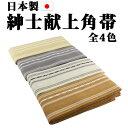 角帯 紳士 綿100% 献上角帯 黒/茶/きなり/灰/黄/日本製