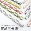【日本製】【メール便送料無料】正絹三分紐 帯締め 選べる10色