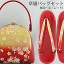 基本送料無料【訳あり】草履バッグセット 桜 赤 グラデーション草履 返品・交換不可 日本製生地使用 成人式 振袖