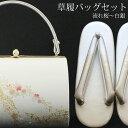 基本送料無料【訳あり】草履バッグセット 流れ桜 白銀 グラデーション草履 返品・交換不可 日本製生地使用