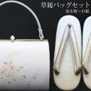 基本送料無料【訳あり】草履バッグセット 流水桜 白銀 グラデーション草履 返品・交換不可 日本製生地使用