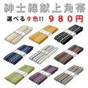 角帯 紳士帯 おび かくおび 献上 9色 選べる 【75%OFF】紳士綿献上角帯 浴衣 メンズ men's 結び方冊子付きで初心者さんにも♪基本的な帯です。黒・白・紺・茶・灰色(グレー)・ベージュ・からし・紫・緑の献上柄綿素材 紳士 ジャガード