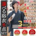 【送料無料】浴衣 メンズ 6点セット 年間ランキング入賞 20柄 SS/S/M/L/LL 履物 角帯...