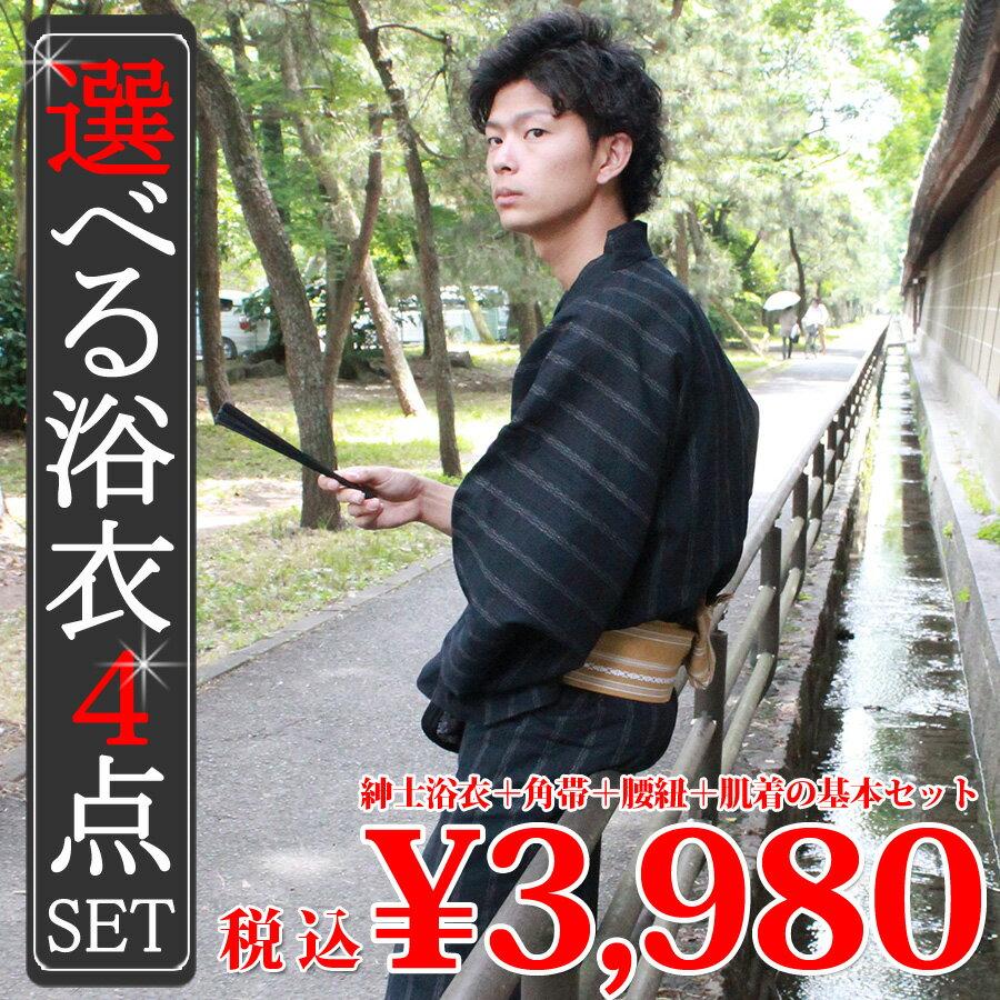 【着後レビューで送料無料】選べる浴衣4点セット SS/S/M/L/LL 角帯 腰紐 御肌着…...:kyo-no-oshareya:10002150
