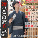 【あす楽】 浴衣 メンズ 6点セット 20柄 SS/S/M/...