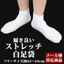 【足袋】ストレッチ足袋足袋カバー コハゼなしタイプで履くのも簡単【2枚までメール便可】重ね履き用としても、1枚で使用してもOK。白 ホワイト 着物 きもの たび タビ