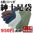 【メール便対応商品】紳士用 4枚コハゼの無地カラー足袋シックな4色でどんなお着物にも合せやすい♪ 紳士足袋