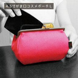 【KGH-010LA】がま口4.5寸帆布コスメポーチ