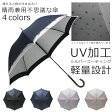 レディース 傘 晴雨兼用 濡れるとドット柄が浮き出る不思議な傘 全4色 ブラック・ネイビー・ライトピンク・ライトパープル シルバーコーティング 撥水 UV/メラニン/日焼け