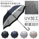 レディース 傘 (07) 晴雨兼用 濡れるとドット柄が浮き出る不思議な傘 ライトピンク・ライトパープル シルバーコーティング 撥水 UV/メラニン/日焼け