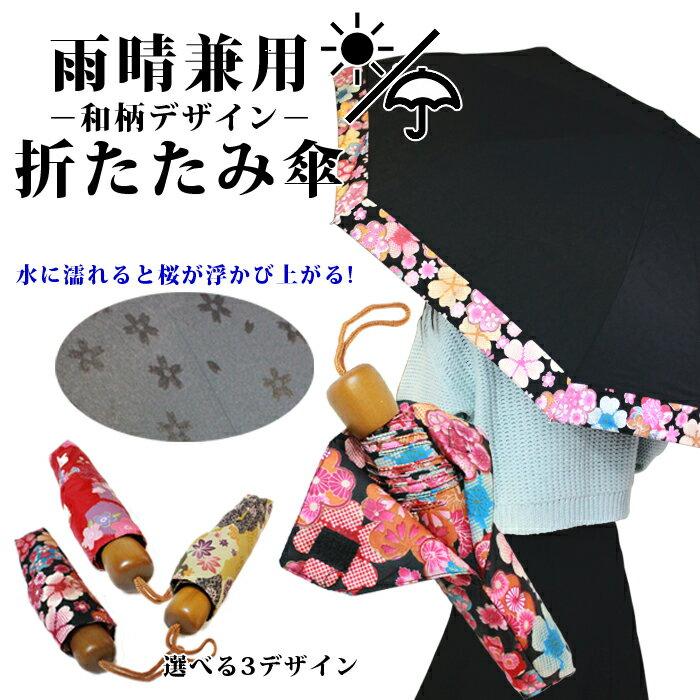 【雨晴兼用】水に濡れると桜が浮き出る!!!和柄折りたたみ傘 選べる3designs【UVカット加工】 日傘 日焼け 日差し 晴雨兼用