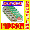 【お買得・5個セット】サルジンニャス(オイルサーディン) ラミレス 125g 【あす楽対