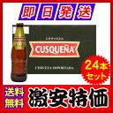 【送料無料】クスケーニャ 瓶ビール 330ml 1ケース24