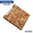 TRAMONTINA 木製 エンドグレインカッティングボード 30cm×30cm BARBECUE 【あす楽対応】【楽ギフ_包装】【バーベキューボード】【バーベキュー用 トレイ】【サービングボード】