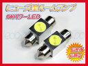 061■31mmルームランプ超パワー高輝度1W LED 白2個