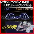 レガシィB4/ツーリングワゴン/アウトバック/ 専用 LED/SMD ルームランプ 取り付け簡単■364