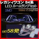 【送料無料】レガシィB4/ツーリングワゴン/アウトバック/ 専用 LED/SMD ルームランプ 取り付け簡単■364