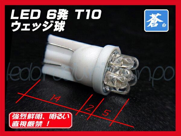 高輝度LED 6発 T10 ウェッジ球白4個■050の紹介画像2