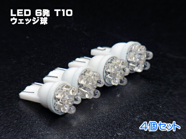 高輝度LED 6発 T10 ウェッジ球白4個■050の商品画像