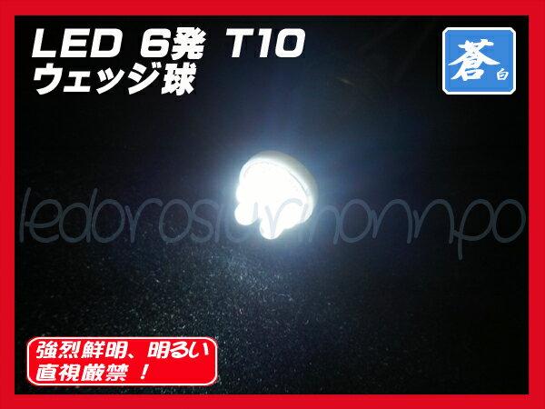 高輝度LED 6発 T10 ウェッジ球白4個■050の紹介画像3