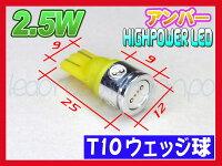 2.5W_T10_PowerLED