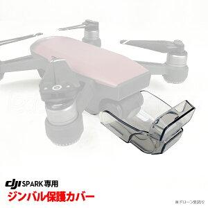 DJI Spark (SPARK)専用パーツ ジンバル&レンズとセンサー 保護カバー■561