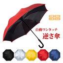 【ランキング1位】【送料無料】ワンタッチ 自動開く 逆さま傘 逆さ傘 さかさま傘 日傘 濡れない傘