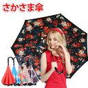 【送料無料】【新柄入荷】20色 三代目 傘 逆さ傘 逆さま傘 さかさま傘 濡れない二重傘 晴雨傘 梅