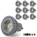 【10個】LEDハロゲン電球 4W 385lm 広角50°LED電球 GU10口金 50w形相当■396