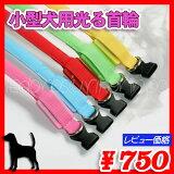 194■【代引き不可】発光 LEDカラー 光る小犬用首輪 ペットグッズ■色選択可