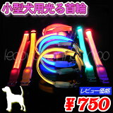 【代引き不可】発光 LEDカラー 光る小犬用首輪 ペットグッズ色選択可■194