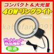 撮影照明 40W 蛍光管 リングライト ポートレートや商品撮影に■145