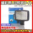 【送料無料】一眼レフカメラ ビデオカメラ カメラ用 LEDライト 56灯 写真撮影 商品撮影 照明■357