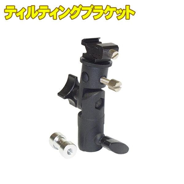 芯径8mmまでの アンブレラもセット可能なティルティングブラケット■123