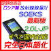    SOEKSSOEKS 01M2.0L-JP160/ SOEKS-01M2.0L-JP