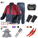 富士山 富士登山キット登山用品セット レインウェア ヘッドライト スパッツ 登山杖 簡易アイゼン 帽子 6点セット【送料無料】■471