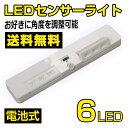 【あす楽 送料無料】センサーライト LED ライト 人感センサー 屋内 電池式 配線不要