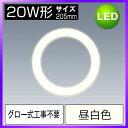 LED蛍光灯 丸型 20w形 昼白色 サークライン led 円形蛍光灯 グロー式工事不要 205mm PL賠償責任保険付