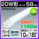 LED蛍光灯 20w グロー式工事不要 20w形 昼光色 58cm 580mm LED直管蛍光灯 G13口金 T8 防虫 20W形相当 FL20S 両側給電 直管LEDランプ