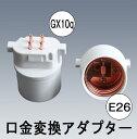 口金変換 アダプター GX10q - E26 口金 照明補助器具