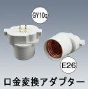 口金変換 アダプター GY10q - E26 口金 照明補助器具