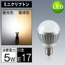 led電球 ミニクリプトン球 小形 G45 電球色 昼光色 口金 E17 PSタイプ 直径45mm LED ミニクリプトン ミニクリX