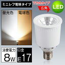 LED電球 E17口金 75w形相当 スポットライト電球色 昼光色 ミニレフ電球 ハロゲン電球 LED φ50mm