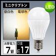 LED電球 E17 60W型相当 ミニクリプトン形 電球色 昼白色小形電球タイプ 7W 830LM  密閉器具対応 断熱材施工器具対応
