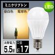 LED電球 E17口金 50W型相当 ミニクリプトン形 小形電球タイプ 電球色 昼白色 led 電球 LED照明 ミニクリX 密閉器具対応 断熱材施工器具対応 LEDミニクリプトン電球