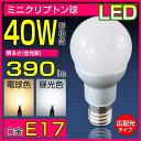 led電球 E17 40W相当 ミニクリプトン球 小形 電球色 昼光色 PSタイプ 直径40mm 広角発光 LED ミニクリプトン ミニクリX