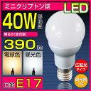 led電球 E17 調光器対応 40W相当 ミニクリプトン球 小形 電球色 昼光色 PSタイプ 直径40mm 広角発光 LED ミニクリプトン ミニクリX